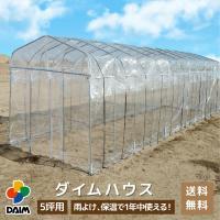 農業用ビニールを使用した本格的な家庭菜園ビニールハウス 保温や鳥よけ、雨よけ対策に!