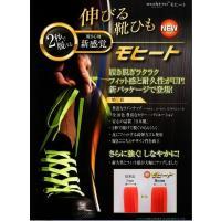 伸びる靴ひも モヒート【mohi-to】スニーカー用100cm(ネオンオレンジ)