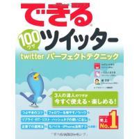 商品名:できるツイッターTwitterパーフェクトテクニック/送料無料 作者:コグレマサト, いした...