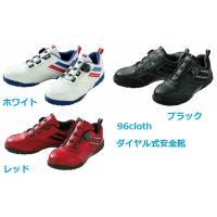 安全靴 96cloth 724 ATOP ダイヤル式 安全靴スニーカー 送料無料 (在庫限り)「ロジ」