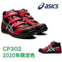 安全靴 アシックス ハイカット CP302 asics 限定色 送料無料 9月中旬予約販売