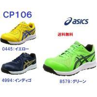 安全靴 アシックス FCP106 asics  ローカット 紐 送料無料 在庫処分「ロジ」