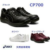 安全靴 アシックス CP700 新作 ローカット asics