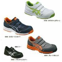 ■商品説明 脱ぎ履きラクラクアシックスのマジックタイプの安全靴です。 衝撃緩衝材αGELを搭載してい...