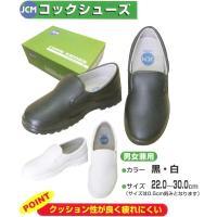 クッション性が良く疲れにくいコックシューズです。 特徴:滑りにくい靴底、油に強い靴底、断熱効果の靴底...