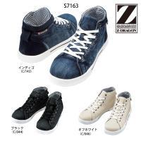 ■商品説明 自重堂のZ-DRAGON(ジードラゴン)の安全靴です。 洗いをかけたヴィンテージ感覚が魅...