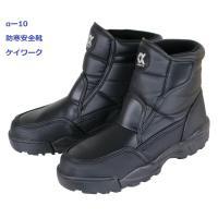 ■商品説明 防寒安全靴の最終処分になります。 早い者勝ちです、なくなり次第終了です。 別倉庫に預けて...