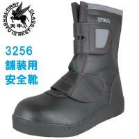 ■商品説明 舗装用のために作られた安全靴です。 先芯にはJIS規格S級相当の鉄製先芯が入っています。...