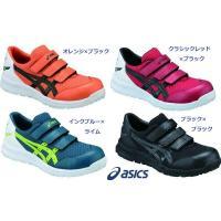 ■商品説明 2018年3月上旬入荷予定、アシックス安全靴マジックタイプの予約販売商品です。 入荷して...