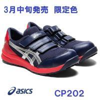 安全靴 アシックス 新作 CP202 マジック 限定色「ロジ」