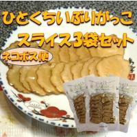 いぶりがっこ 秋田 お土産 漬物 送料無料 通常便   いぶりがっこスライス 3袋セット