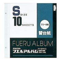 ◆タマイスアルバム替台紙 Sサイズ/10枚◎フエル販売 nakabayashi アフSFR10