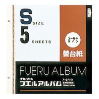 ◆フエルアルバム替台紙 Sサイズ◎フエル販売 nakabayashi アSR5A