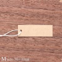 割り箸などの古紙を配合した厚手クラフト紙を使用した日本製の糸付き値札タグ(下げ札)です。ミニサイズの...