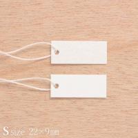 上質紙を使用した日本製の糸付き値札タグ(下げ札)です。極小サイズのタグ一枚一枚に糸を通してあるので、...