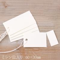 上質紙を使用した日本製のミシン目入り糸付きタグ(下げ札)です。 端から15mmの位置にミシン目が入っ...