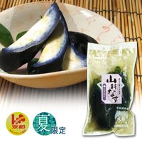 夏の味≪季節限定商品・京つけもの≫ 夏から晩夏に向けて旬を迎える京の伝統野菜「山科なす」。 なかなか...