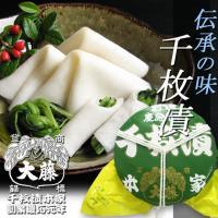 お歳暮ギフト◆秋冬限定◆これが千枚漬本家の味。慶応元年の創業より150年あまり、手から手へと受け継が...