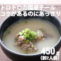 ■内容量  450g(約2人前) ■原材料名  [テールスープ]牛骨スープ(国産牛)、牛テール(国産...