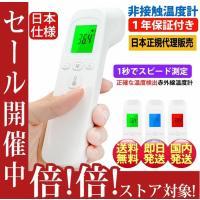 3万台突破還元セール 日本仕様 非接触型 温度計 赤外線  日本語説明書付き 温度計 額温度計 おでこ 送料無料