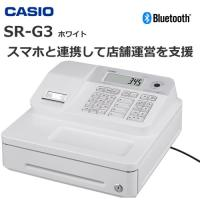 特典付 レジスター カシオ SR-G3-WE ホワイト セルフプラン Bluetooth スマホ 連携 軽減税率対応 CASIO