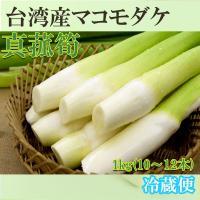 【通年販売】《冷蔵品》新鮮マコモダケ 交白筍 約1kg