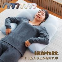 抱かれ枕アーチピローは、頭と首だけでなく体を両側から包み込む形で、睡眠中に不安定になりやすい肩から腕...