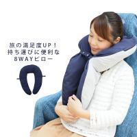 旅の満足度UP!移動時間を快適に! 旅行や出張のお供に「旅する抱かれ枕」  「旅する抱かれ枕」は「抱...