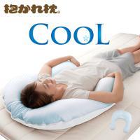 抱かれ枕で夏バテ解消! この夏、限定販売「クールな抱かれ枕」  夏の疲れは抱かれ枕で癒す!累計120...