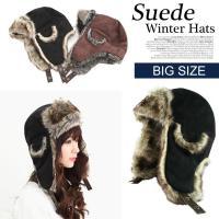 BIG SIZE ビッグサイズ XL スエード 耳あて付き帽子 ロシアファー帽子 ロシア帽子 スキー...