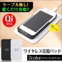 スマホ 充電器 ワイヤレス充電器 Qi (チー)  対応機器 置くだけ充電 無線充電 USB供電 チ...