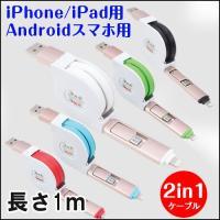 カラフル マイクロ 2in1 巻取りケーブル Micro USB ケーブル充電器 充電ケーブル 充電...