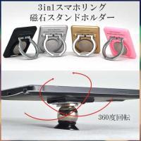 3in1 Smart Ring スマートリング★スマホリング リングスタンド スタンド 車載マグネッ...