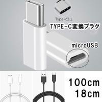 Micro USB to Type-C 変換アダプター マイクロUSBをタイプCに変換アダプター U...