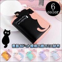 レディース財布 二つ折り財布 素敵なドット模様の猫のミニ財布 全6色 財布 女性用 さいふ サイフ ...