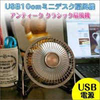 USB MINI FAN 10cm ミニ コンパクト デスク扇風機 ミニ扇風機 アンティーク扇風機 ...