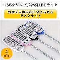 USBクリップ式LEDライト LEDクリップライト LEDライト LEDデスクライト デスクライト ...