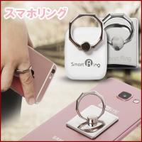 Smart Ring スマートリング スマホリング リングスタンド スタンド iphone ipad...