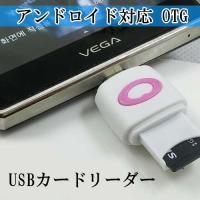 OTG機能に対応しているmicroUSB端子のスマートフォンやタブレットに使えるカードリーダー  T...