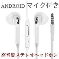 イヤホン android マイク付き 高音質 スマホ マイク  iphone7 ヘッドフォン and...
