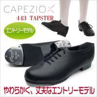 タップシューズ  タップダンス シューズ カペジオ Capezio 443