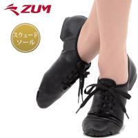 ジャズダンス シューズ ジャズシューズ ダンスシューズ  革底 スウェード ZUM ZJS5