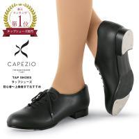 タップシューズ ダンスシューズ タップダンス CAPEZIO カペジオ キッズ レディース メンズ 黒 443 (442) (タップス付・滑り止め付)