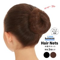 【ヘアネット】   ※返品交換不可の商品となります  ◆品番・カラー BH423 ダークブラウン B...