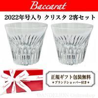バカラ グラス2020 ブラーヴァ 2020年限定 1客 2020年号入 正規ラッピング無料 正規手提げ袋付 タンブラー Baccarat お祝い 記念品 プレゼント 父の日
