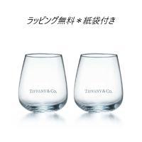 ティファニー 食器 結婚祝い ペア グラス TIFFANY & Co. タンブラー ペアグラス ペアマグカップ 2個入りマグ 熨斗対応 ギフト お祝い 記念品