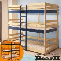送料無料 掘り出し品 3段ベッド ベアーII (2色対応) 特許申請組立構造 三段ベッド 三段ベット 3段ベット ロフトベッド システムベッド