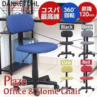 ファブリックチェアー プレイズ 送料無料 Danketuhl ダンクトゥール イス 椅子 オフィス パソコン PC パーソナル 昇降式