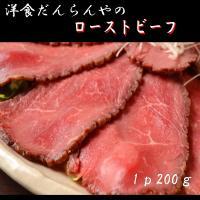 手づくりのローストビーフです。 安心・安全 オージービーフ使用! 洋食屋さんの素朴な手作り感を味わっ...