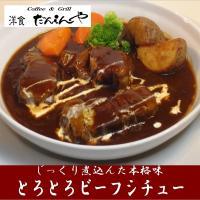 牛肉をトロトロに煮込んだ柔らかシチューです。 自慢のデミグラスソースをたっぷりと、  濃厚なコクと旨...